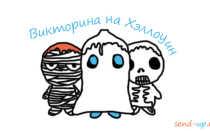 Викторина к хэллоуину для взрослых