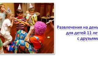 Празднование дня рождения мальчику 11 лет