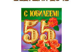 Программа на юбилей 55 лет маме