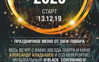 Ведущий на новогодний корпоратив 2020