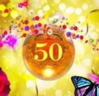 Как оригинально поздравить с 50 летием женщину
