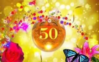 Как оригинально поздравить с юбилеем женщину 50