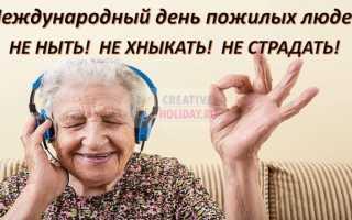 Поздравление ко дню пожилого человека своими руками
