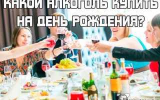 Что из алкоголя купить на день рождения