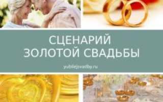 Сценарий золотой свадьбы для родителей