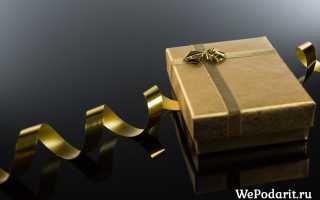 Очень дорогой подарок