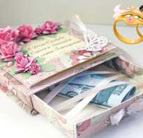 Подарить деньги на свадьбу прикольно