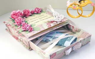 Как подарить деньги на свадьбу с приколом