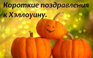 Короткие стихи на хэллоуин