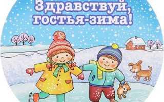 Сценарий встреча зимы