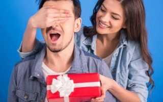 Что подарить парню на месяц отношений недорого