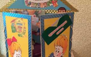 Лэпбук здравствуй школа в детском саду