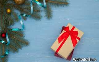 Что подарить жене на новый год недорогое