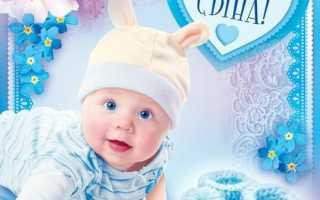 Стихи жене на рождение сына