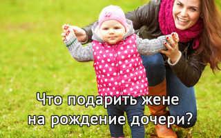 Что дарить жене на рождение дочери