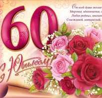 Форум юбилей 60 лет женщине