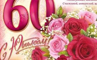 Юбилей 60 лет женщине начало