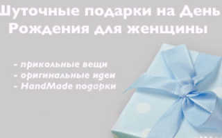 Прикольные подарки женщине на день рождения