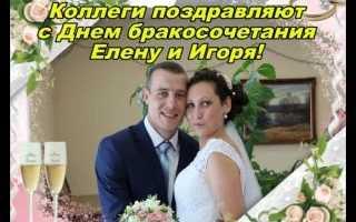 Оригинальное поздравление на свадьбу от коллег