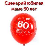 Сценарий проведения юбилея маме 60 лет