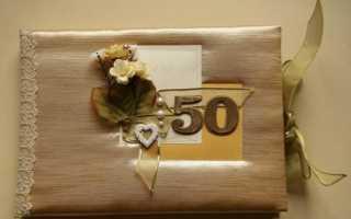 Подарок на 50 лет женщине недорого