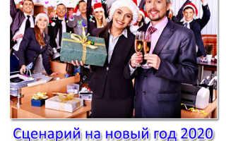 Корпоративные вечера на новый год