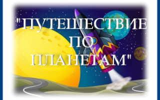 Космическая вечеринка для детей сценарий