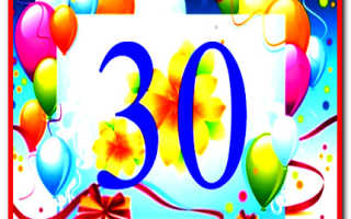 Идеи для проведения дня рождения 30 лет