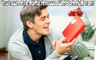 Подарок мужу на годовщину знакомства своими руками