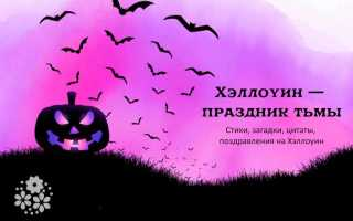 Стихи о тыкве на хэллоуин