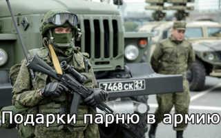 Сюрприз любимому в армию