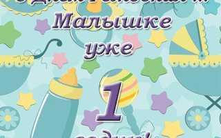 Открытка с днем рождения сыночка 1 годик