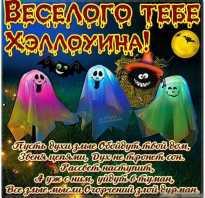 Прикольный стих про хэллоуин