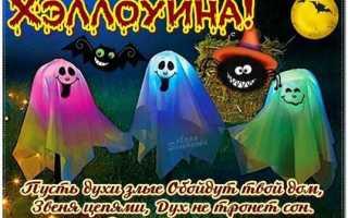 Веселого хэллоуина стихи