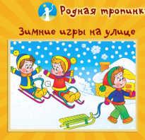 Детские зимние игры
