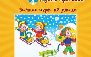 Зимние игры в детском саду