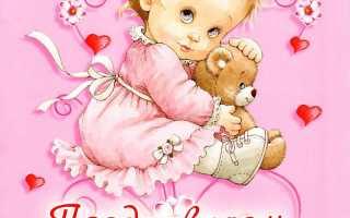 С годовщиной рождения дочки