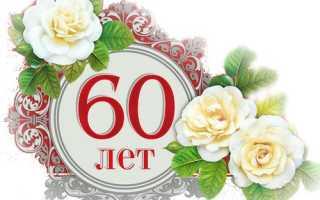 Как юбилей провести 60 лет женщине