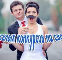 Игра на свадьбе