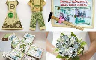 Оригинальное поздравление на свадьбу с деньгами