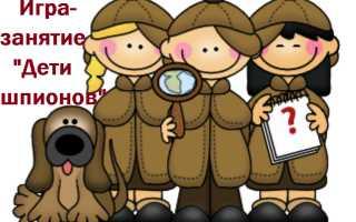 Как играть в шпионов дома для детей