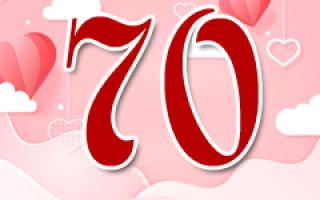 Юбилей женщины 70 лет