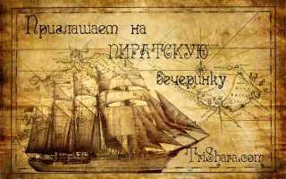 Викторина на пиратскую тему