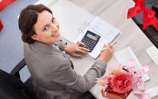 Что подарить на день бухгалтера коллегам недорого