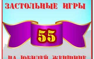 Викторина на юбилей 50 лет женщине