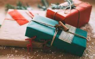 Как прикольно подарить подарок