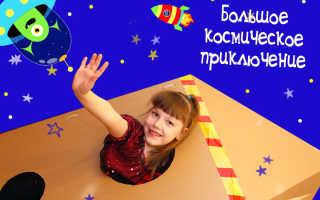 Детский день рождения космос